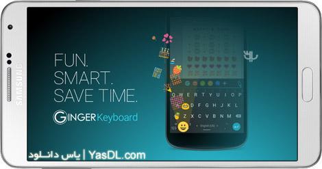 دانلود Ginger Keyboard - Emoji, GIFs, Themes Premium 7.14.00 - کیبورد حرفه ای برای اندروید