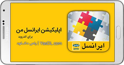 دانلود ایرانسل من MyIrancell 2.0.0 - برنامه ایرانسل برای اندروید