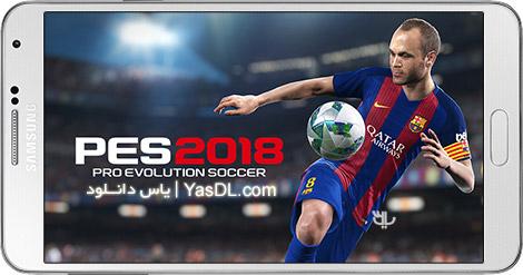 دانلود بازی PES 2018 1.1 - فوتبال حرفه ای 2018 برای اندروید