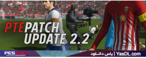 دانلود پچ بازی PES 2018 - پچ PTE Patch 2018 2.2