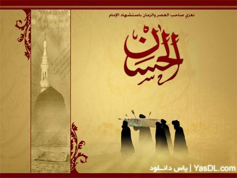 دانلود گلچین شهادت امام حسن مجتبی (ع) با نوای حاج میثم مطیعی