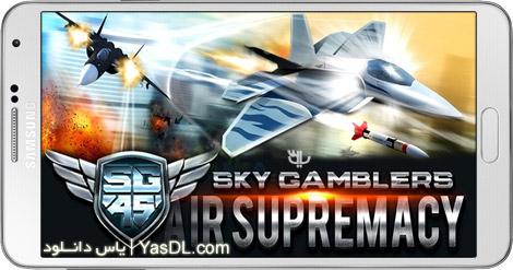 دانلود بازی Sky Gamblers Air Supremacy 1.0.3 - نبردهای هوایی برای اندروید + دیتا
