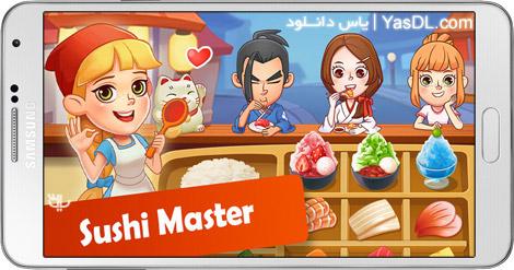 دانلود بازی Sushi Master Cooking Story 2.9.1 - آشپز سوشی برای اندروید + پول بی نهایت