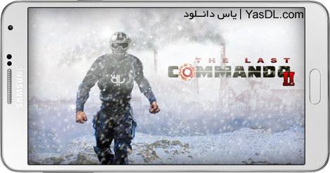 دانلود بازی The Last Commando II 3.0 - آخرین کماندو 2 برای اندروید + پول بی نهایت