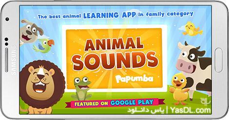 دانلود Animal Sounds Premium 1.11 - آموزش صدای حیوانات برای اندروید (مخصوص کودکان)