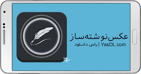 دانلود عکس نوشته ساز 3.1.5 - نرم افزار تایپوگرافی فارسی برای اندروید