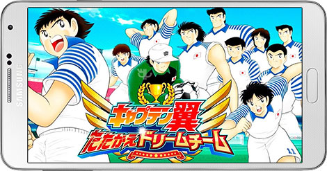 Captain Tsubasa Dream Team 1.10.1 Captain Supassa For Android + Data