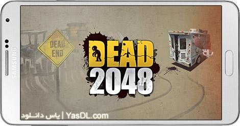 دانلود بازی DEAD 2048 1.0.1 - مرگ 2048 برای اندروید + پول بی نهایت