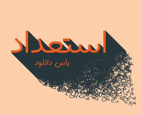 دانلود فونت استعداد - قلم فارسی و بسیار زیبای استعداد مناسب برای متون طولانی