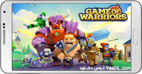 دانلود Game of Warriors 1.0.5 - بازی جنگجویان برای اندروید + پول بی نهایت