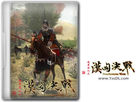 دانلود بازی Gloria Sinica Han Xiongnu Wars برای PC