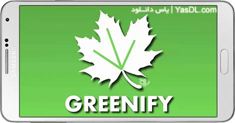 دانلود Greenify 3.9 - نرم افزار بهبود عملکرد گوشی اندروید + نسخه مود شده