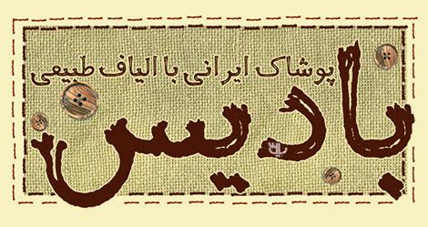 دانلود فونت کاموا - قلم فارسی و بسیار زیبای کاموا