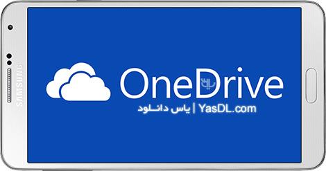 دانلود Microsoft OneDrive 5.1 - نرم افزار رسمی وان درایو برای اندروید