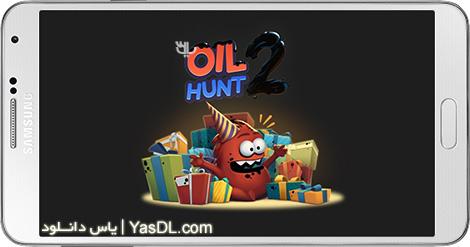 دانلود بازی Oil Hunt 2 Birthday Party 2.1.1 - شکارچی نفت 2 برای اندروید + پول بی نهایت