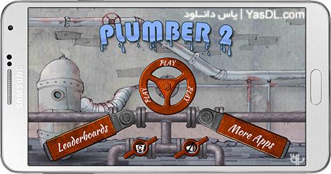 دانلود بازی Plumber 2 1.6.1 - بازی لوله کشی 2 برای اندروید + پول بی نهایت