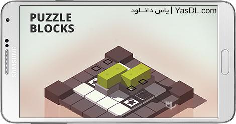 دانلود بازی Puzzle Blocks 1.0.0 - بازی پازل بلوک ها برای اندروید