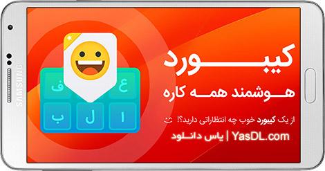 دانلود کیبورد هوشمند همه کاره فارسی 2.6 - صفحه کلید شگفت انگیز برای اندروید