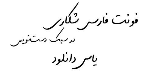 دانلود فونت شکاری B Shekari - قلم دست نویس فارسی