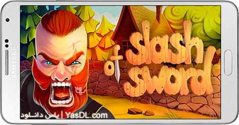 دانلود بازی Slash of Sword Arena and Fights 1.2 - ضربه شمشیر برای اندروید + پول بی نهایت