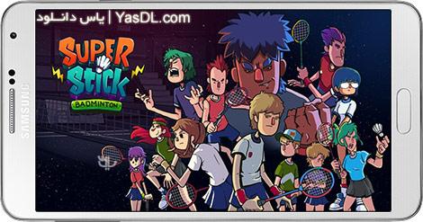 دانلود بازی Super Stick Badminton 1.0.2 - مسابقات بدمینتون برای اندروید