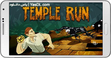 دانلود بازی Temple Run 1.6.4 - فرار از معبد برای اندروید + پول بی نهایت
