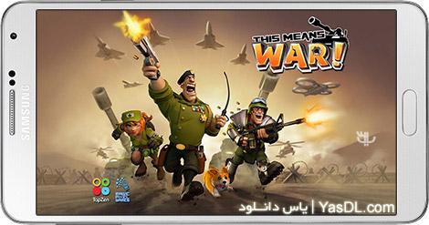 دانلود بازی This Means WAR! 4.2.0.1223 - جنگ واقعی برای اندروید + دیتا