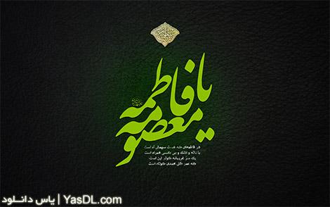 دانلود گلچین وفات حضرت معصومه (س) با نوای حاج میثم مطیعی