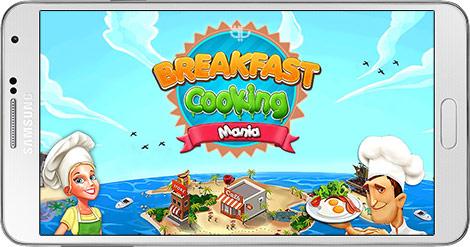 دانلود بازی Breakfast Cooking Mania 1.36 - تهیه صبحانه برای اندروید + نسخه بی نهایت