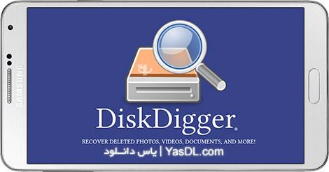 دانلود DiskDigger Pro File Recovery (Root) 1.0 - بازیابی اطلاعات گوشی (برای اندروید)