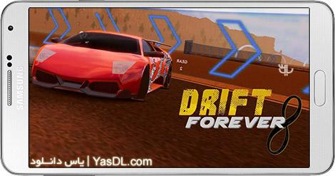 دانلود بازی Drift Forever! 1.5 - اتومبیل رانی دریفت برای اندروید