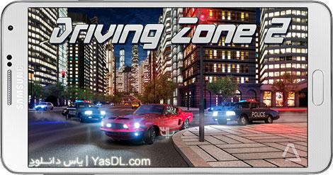 دانلود بازی Driving Zone 2 0.11 - منطقه مسابقه 2 برای اندروید + نسخه بی نهایت