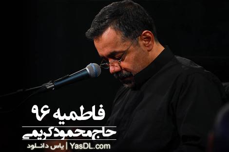 دانلود نوحه و مداحی فاطمیه اول 96 - حاج محمود کریمی