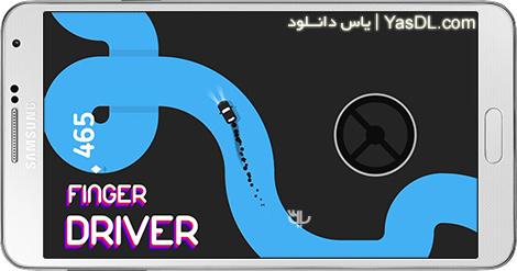دانلود بازی Finger Driver 1.0 - رانندگی با یک انگشت برای اندروید