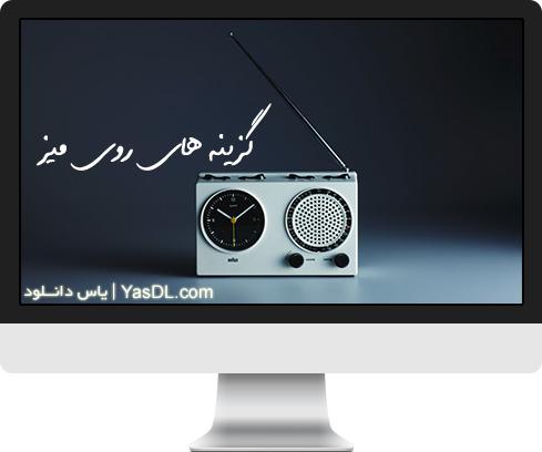 دانلود برنامه طنز گزینه های روی میز - کاری از برنامه رادیویی جوان ایرانی سلام - مجموعه کامل