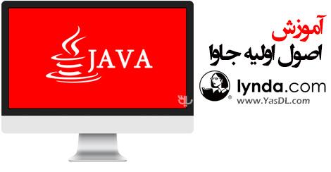 دانلود دوره مقدماتی برنامه نویسی جاوا - Java Essential Training Syntax and Structure