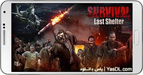 دانلود بازی Last Shelter Survival 1.250.021 - بازی آخرین پناهگاه جهت زنده ماندن برای اندروید + پول بی نهایت