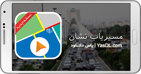 Neshan Router (Tehran Spokesman Router) 8.7.0 Persian Router For Android