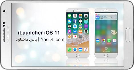 دانلود OS 11 iLauncher Phone 8 & Control Center OS 11 Pro 2.2.2 - لانچر iOS 11 برای اندروید