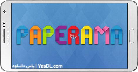 دانلود بازی Paperama 1.5.7 - بازی فکری اوریگامی برای اندروید + نسخه بی نهایت