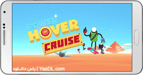 دانلود بازی Power Hover Cruise 1.0.0 - هاوربرد کروز برای اندروید