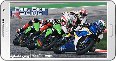 دانلود بازی Real Bike Racing 1.0.7 - مسابقات موتورسواری برای اندروید + پول بی نهایت