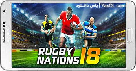 دانلود بازی Rugby Nations 18 1.0.6 - بازی ورزشی راگبی برای اندروید + دیتا
