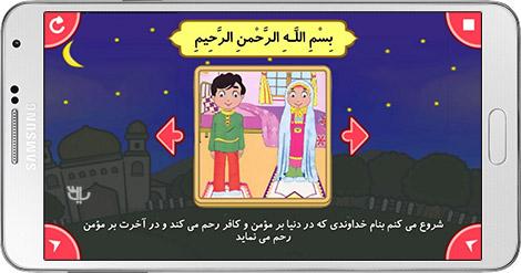 دانلود برنامه بیا نماز بخونیم - آموزش نماز به کودکان برای اندروید