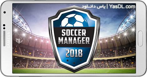 دانلود بازی Soccer Manager 2018 1.2.3 - مدیریت فوتبال 2018 برای اندروید