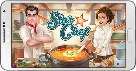 دانلود بازی Star Chef Cooking & Restaurant Game 2.17.3 - مدیریت رستوران برای اندروید + پول بی نهایت