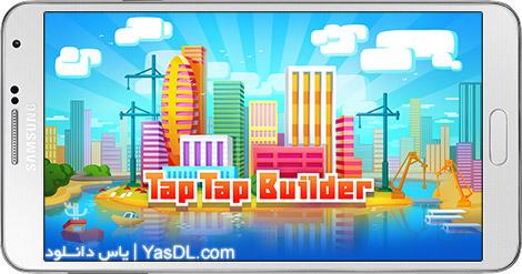 دانلود بازی Tap Tap Builder 3.1.0 - شهرسازی برای اندروید + پول بی نهایت