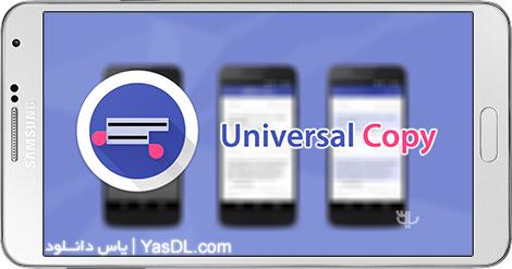 دانلود Universal Copy 2.3.3 - آرشیو کردن متن های کپی شده در اندروید