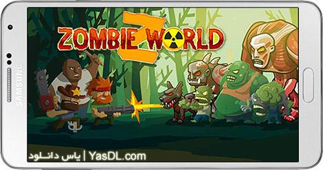 دانلود بازی Zombie World Tower Defense 1.0.19 - بازی دنیای زامبی ها برای اندروید