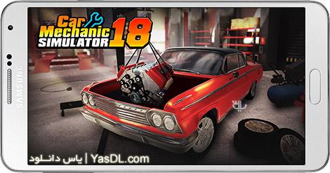 دانلود بازی Car Mechanic Simulator 18 1.0.1 - شبیه ساز مکانیک اتومبیل برای اندروید + دیتا + نسخه بی نهایت